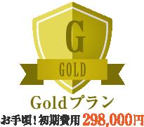 Goldプラン 初期費用298,000円〜