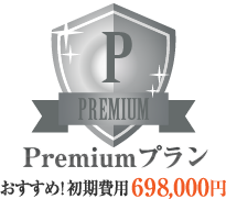 Premiumプラン 初期費用698,000円〜