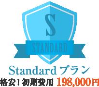 Standardプラン 初期費用198,000円〜